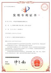 立式发明专利20170427_meitu_2.jpg